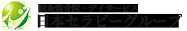 日本セラピー