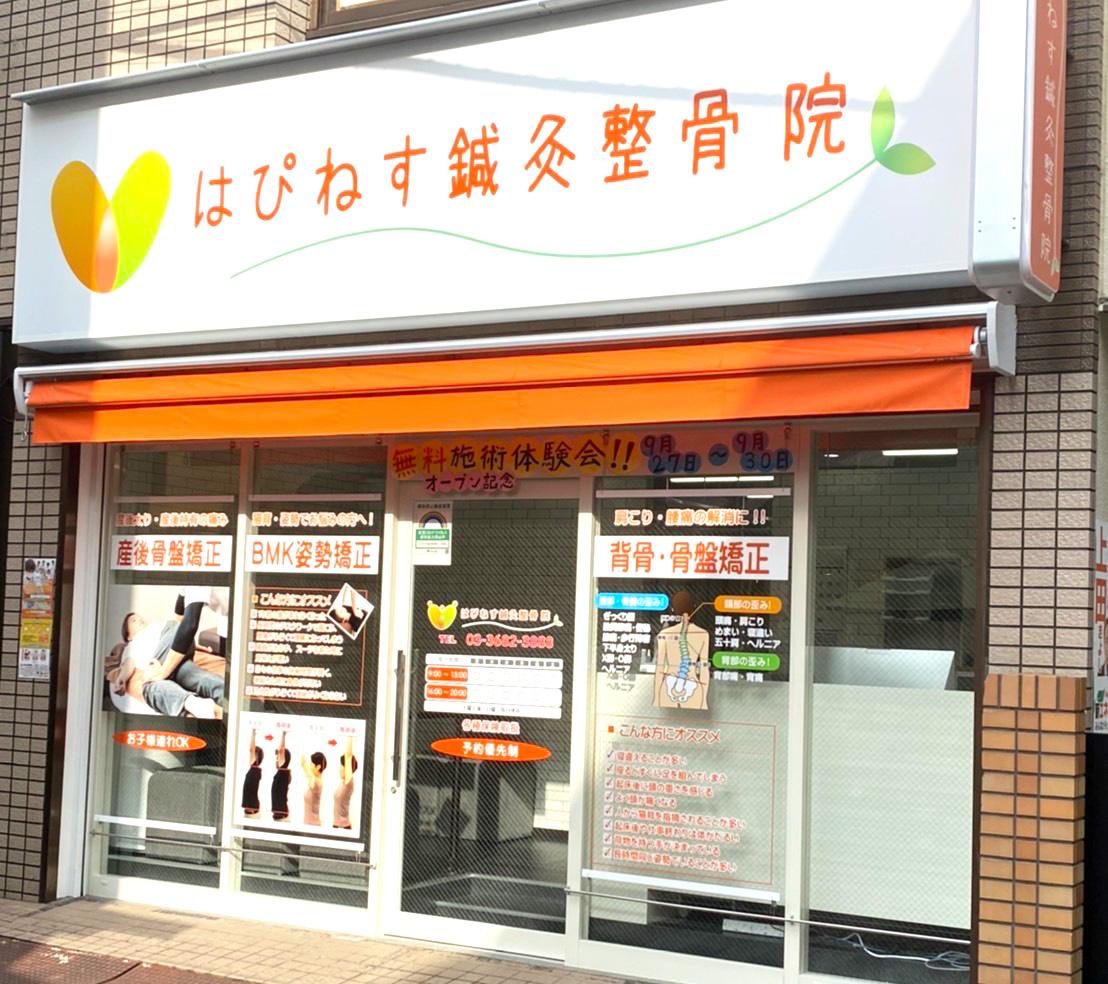 はぴねす鍼灸整骨院大島院<br>江東区大島に2021年10月1日オープン!
